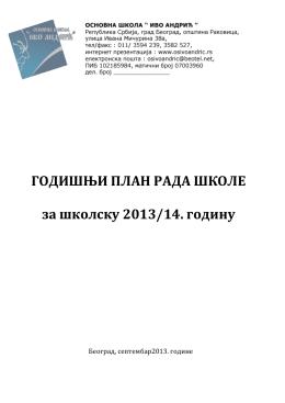ГОДИШЊИ ПЛАН РАДА ШКОЛЕ за школску