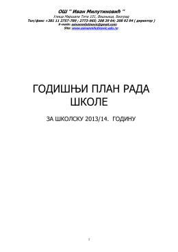 ОШ `` Иван Милутиновић ``