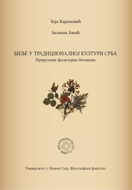 Preuzmite tekst na srpskom (PDF, 535kB)