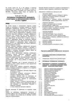 програм уређивања 2015 - Дирекција за изградњу града Ниша