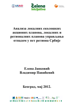 Analiza dokumenata koju su uradili Elena Janković i Vladimir