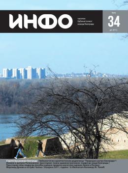 """""""Prirodno jezgro Beograda"""" / Izmene i dopune Regionalnog"""