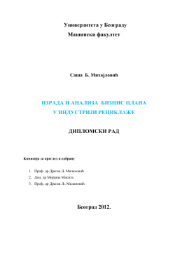 Diplomski