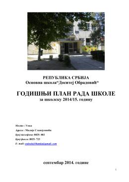 ГОДИШЊИ ПЛАН РАДА ШКОЛЕ за школску 2014/15. годину