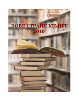 """Каталог - Универзитетска библиотека """"Светозар Марковић"""""""