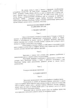 ПКУ за државне органе