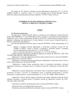 Годишњи план рада за 2013/2014 годину
