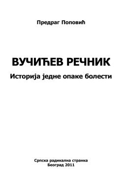 VUCICEV RECNIK.qxd