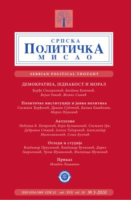 СПМ 3/2010 - СРПСКА ПОЛИТИЧКА МИСАО