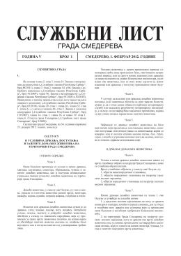 Службени лист града Смедерева (број 01. 2012)