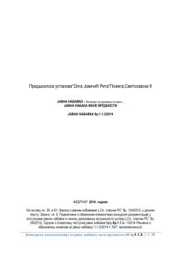 ОП бр.1.1.3 /2014 су добра, Mатеријал за одржавање хигијене