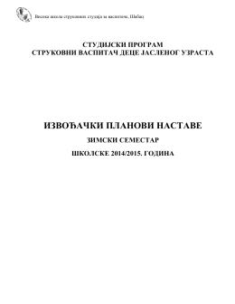 Извођачки план наставе за зимски семестар школске 2014/15