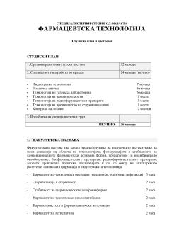 FARMACEVTSKA TEHNOLOGIJA