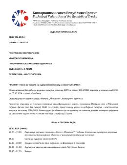 Позив и програм судијског семинара за сезону 2014/2015