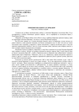 Преузмите писмо упућено Синиши Гатарићу