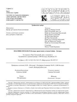 Health Care 2/12 - Комора здравствених установа Србије