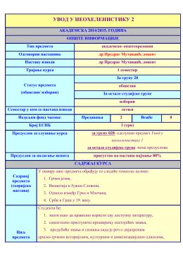 12. Uvod u neohelenistiku 2