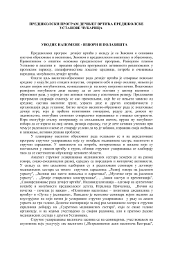 Предшколски програм - Предшколска установа Чукарица