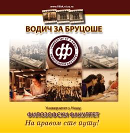 Водич за бруцоше 2013 - Филозофски факултет у Нишу