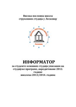 Информатор 2012/2013 Прва година
