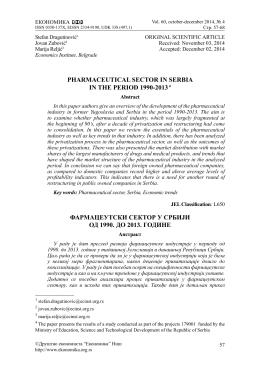 фармацеутски сектор у србији од 1990. до 2013.