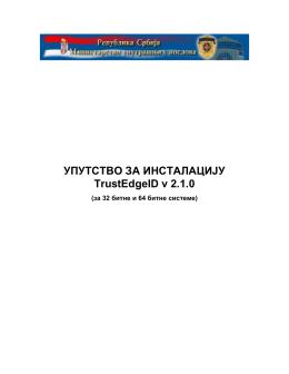 УПУТСТВО ЗА ИНСТАЛАЦИЈУ TrustEdgeID v 2.1.0