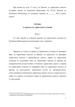 Врз основа на член 17 став 3 од Законот за здравствена