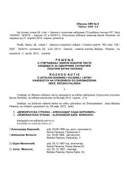 Збирна изборна листа кандидата за одборнике Скупштине