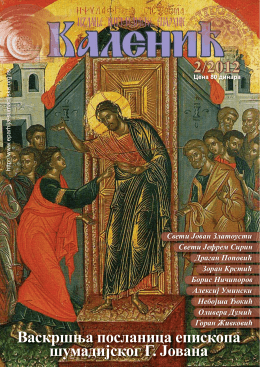 часопис каленић 2/2012