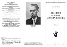 OVDE - Институт за књижевност и уметност