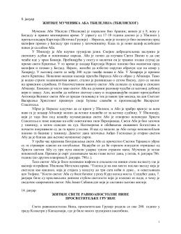 8. јануар ЖИТИЈЕ МУЧЕНИКА АБА ТБИЛЕЛИЈА (ТБИЛИСКОГ