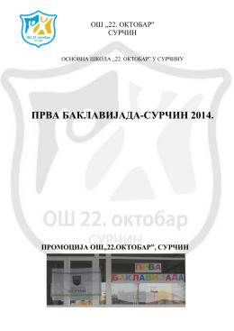 ПРВА БАКЛАВИЈАДА-СУРЧИН 2014.