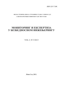мониторинг и експертиза у безбедносном инжењерингу