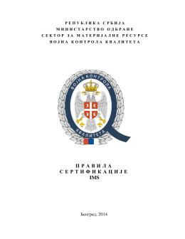 ПРАВИЛА СЕРТИФИКАЦИЈЕ IMS - Војна контрола квалитета