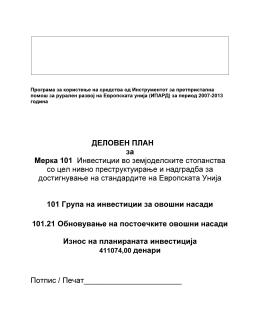 Шаблон за деловен план мерка 101 подмерка 101.21