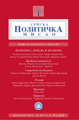 СПМ 2/2010 - СРПСКА ПОЛИТИЧКА МИСАО