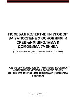 Тумачење ПКУ 2013.