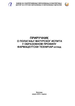 Priručnik o polaganju maturskog ispita