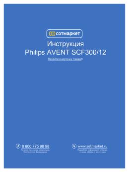 Инструкция Philips AVENT SCF300/12