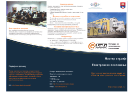 Brošura master studija Elektronsko poslovanje
