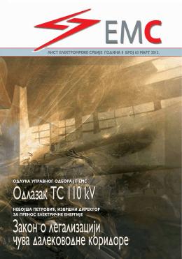 63 - Sindikat EMS