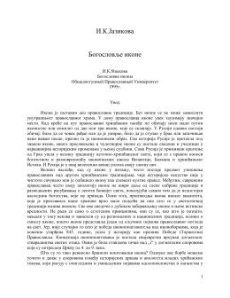 И.К.Јазикова Богословље иконе