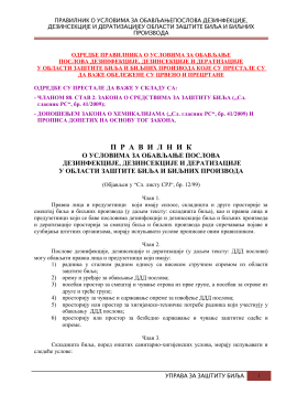 Pravilnik o uslovima za obavljanje poslova dezinfekcije