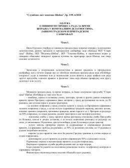 Odluka o minimumu procesa rada za vreme strajka u komunalnim