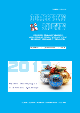 Health Care 6/12 - Комора здравствених установа Србије