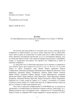 Преку Основен суд Скопје I