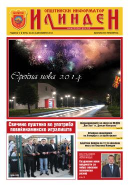 Sre}na nova 2014