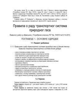 Правила о раду транспортног системa природног гаса