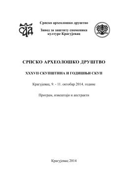овде - arheologija.rs