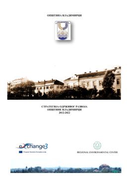 стратегија развоја општине владимирци 2012-2022